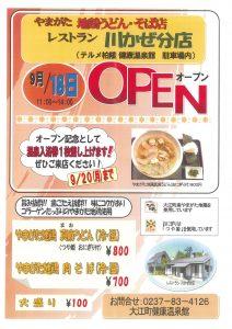 "<span class=""title"">レストラン川かぜ分店オープン</span>"