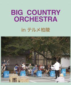 "<span class=""title"">「BIG COUNTRY」無料ライブ開催のお知らせ</span>"